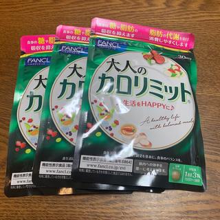 ファンケル(FANCL)のファンケル 大人のカロリミット 30回分✖️3袋(ダイエット食品)