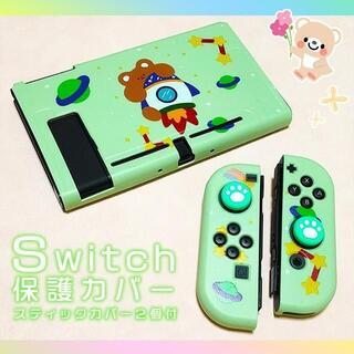 ニンテンドースイッチ(Nintendo Switch)の【送料無料】韓国 くま スイッチ Switch 保護 カバー ロケット グリーン(その他)