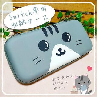 ニンテンドースイッチ(Nintendo Switch)の【送料無料】猫 ねこ さばとら Switch スイッチ 収納 ケース かわいい(その他)