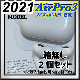 ★2021年最新版★【Airpro3】ワイヤレスイヤホン 両耳2個セット(箱無)