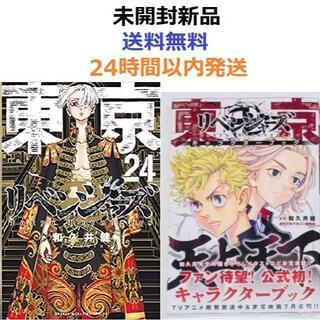 送料無料 未開封 東京リベンジャーズ 24巻+キャラクターブック(少年漫画)
