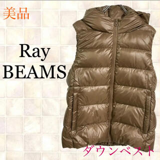 Ray BEAMS - Ray BEAMS レイビームス 美品 フードあり ダウンベスト