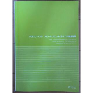 オウブンシャ(旺文社)のTOEICテストスピーキング/ライティング総合対策(資格/検定)