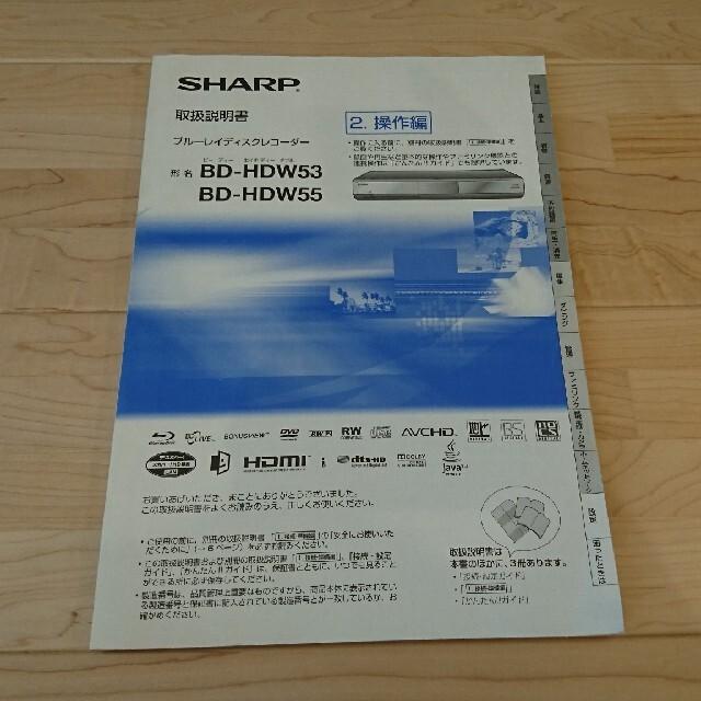 SHARP(シャープ)の500GB ブルーレイレコーダー SHARP AQUOS BD-HDW55 スマホ/家電/カメラのテレビ/映像機器(ブルーレイレコーダー)の商品写真