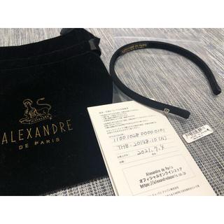 Alexandre de Paris - 【購入証明書付】アレクサンドル ドゥ パリ カチューシャ