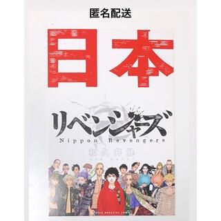 東京リベンジャーズ 特典 ポストカード 日本リベンジャーズ イラストカード 東京