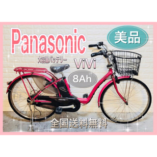 Panasonic - ✨送料込み✨大容量バッテリー8Ah✨パナソニックビビ 電動自転車✨サドル新品