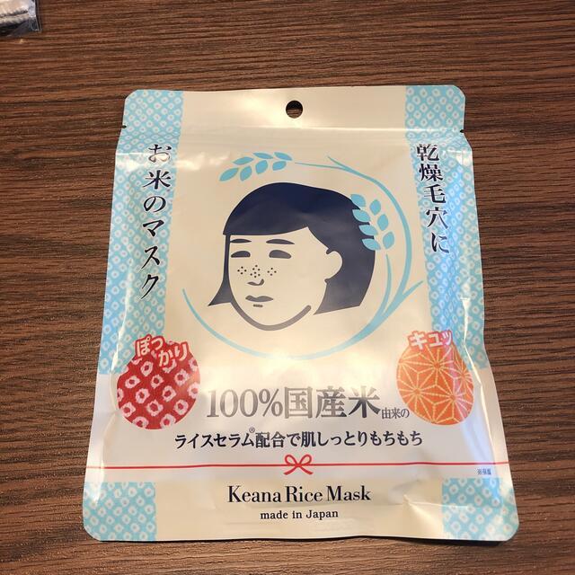 石澤研究所(イシザワケンキュウジョ)のお米のマスク コスメ/美容のスキンケア/基礎化粧品(パック/フェイスマスク)の商品写真