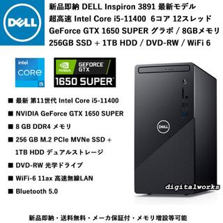 デル(DELL)の新品 DELL GTX1650-S 最新 i5 8GB 256GBSSD+1TB(デスクトップ型PC)