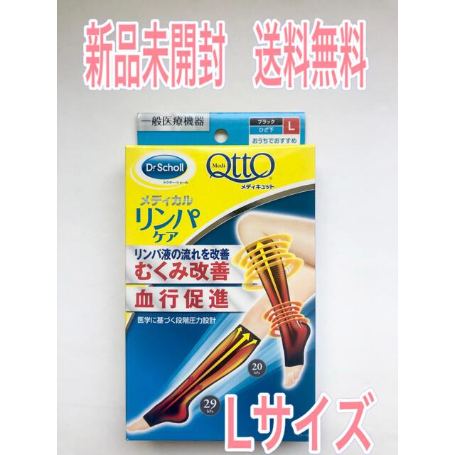 MediQttO(メディキュット)のメディキュット リンパケア Lサイズ つま先無し レディースのレッグウェア(ソックス)の商品写真