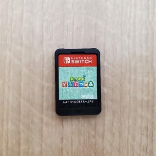 Nintendo Switch - 【ソフトのみ】あつまれ どうぶつの森 Switch用ソフト