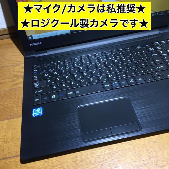 東芝(トウシバ)のノートパソコン Windows10 本体 オフィス付き Office SSD搭載 スマホ/家電/カメラのPC/タブレット(ノートPC)の商品写真