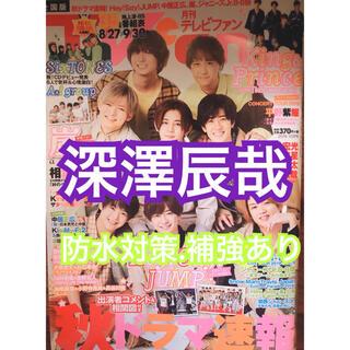 Johnny's - 月刊TVfan 2019年10月号 深澤辰哉 切り抜き