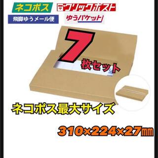 厚さ3センチ対応 ネコポス最大サイズ 段ボール箱 (ラッピング/包装)