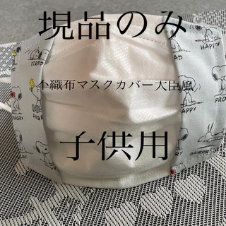 スヌーピー(SNOOPY)のハンドメイド♡スヌーピー子供用不織布マスクカバー(外出用品)