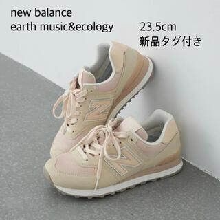 New Balance - 【新品】newbalance×earth WL574  23.5cm  ベージュ