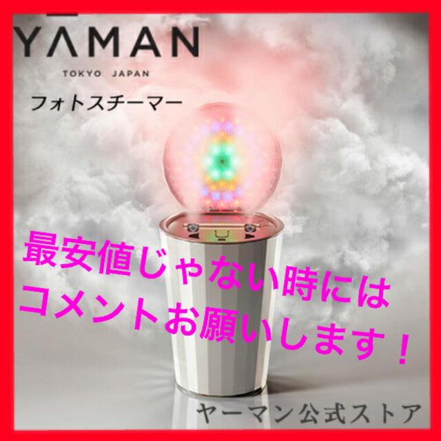 YA-MAN(ヤーマン)の早い者勝ち! ヤーマン フォトスチーマー IS100P コスメ/美容のコスメ/美容 その他(その他)の商品写真