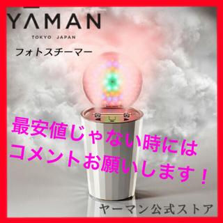 ヤーマン(YA-MAN)の早い者勝ち! ヤーマン フォトスチーマー IS100P(その他)