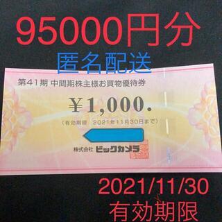 【最新】ビックカメラ株主優待券95,000円分 1000円×95枚 11月期限(ショッピング)