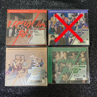 セブンティーン(SEVENTEEN)のSEVENTEEN ひとりじゃない CD 初回限定盤AC 通常盤(K-POP/アジア)