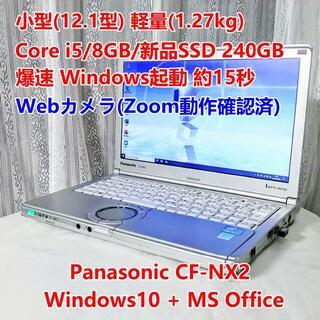 Panasonic - 美品 CF-NX2 i5/8GB/新品SSD240GB/Office/Zoom