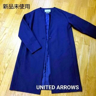 ユナイテッドアローズ(UNITED ARROWS)のUNITED ARROWS 薄手コート(ノーカラージャケット)