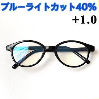 +1.0 ボストンタイプ 老眼鏡 ブルーライトカット40%