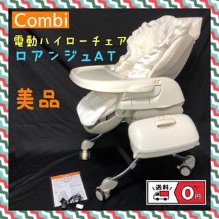 combi - 【送料無料】Combi 電動ハイローチェア ロアンジュAT RW-700