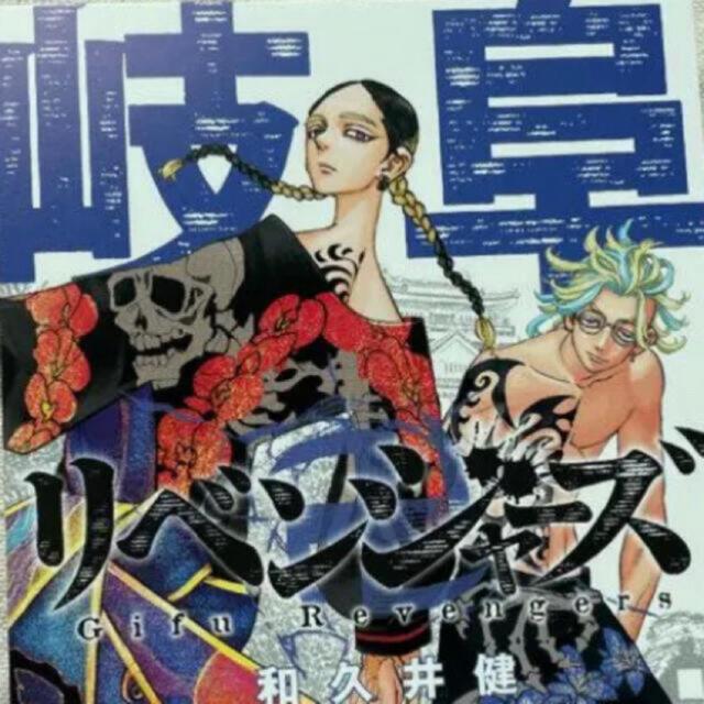 東京リベンジャーズ エンタメ/ホビーのおもちゃ/ぬいぐるみ(キャラクターグッズ)の商品写真