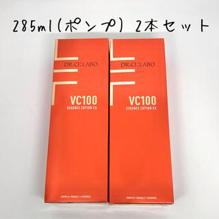 Dr.Ci Labo - 【新品】VC100エッセンスローションEX 285ml ポンプタイプ 2本