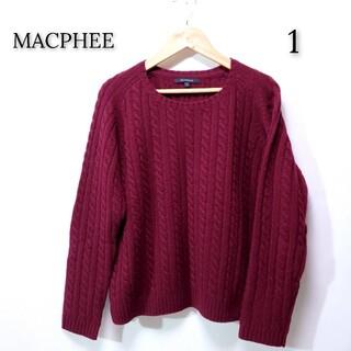 マカフィー(MACPHEE)の【美品♪】マカフィー カシミア混  ケーブルニット セーター ボルドー(ニット/セーター)