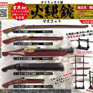 ダイキャスト製 火縄銃 マスコット ミニチュア 古式銃 全5種 セット ガチャ
