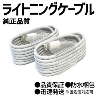 Apple - 充電器 iPhone ライトニングケーブル Apple 純正品質 充電ケーブル