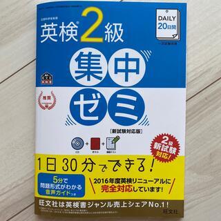 旺文社 - 英検2級 集中ゼミ 新試験対応版