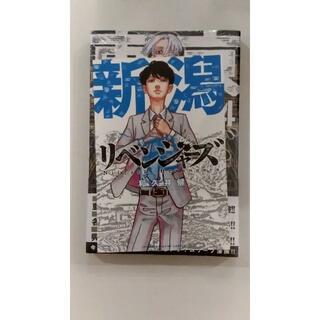 送料無料 未開封 東京リベンジャーズ 24巻 特典付き(少年漫画)