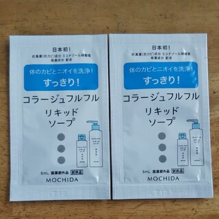 コラージュフルフル(コラージュフルフル)のコラージュフルフル液体石鹸 サンプル(ボディソープ/石鹸)