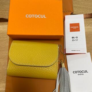 COTOCUL(コトカル)極小財布