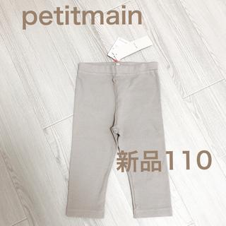 petit main - 新品 petitmainプティマイン  レギンス110