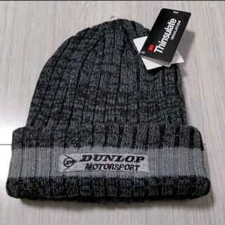 ダンロップ(DUNLOP)の新品タグ付き ニット帽 フリーサイズ DUNLOP(ニット帽/ビーニー)