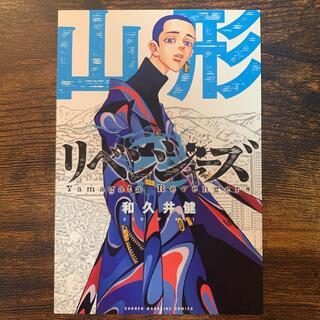 東京リベンジャーズ 購入特典 イラスト カード