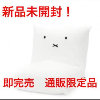 スタディオクリップ(STUDIO CLIP)の豪華セット‼️studio CLIP miffy 座椅子&ブランケットセット(キャラクターグッズ)