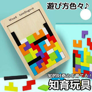 天然木材  木のパズル  テトリス 知育玩具 プレゼント 室内遊び カラフル