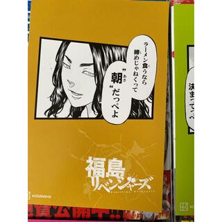 場地圭介 福島 東京リベンジャーズ 特典 ポストカード イラストカード