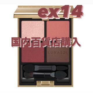 LUNASOL - LUNASOL ルナソル アイシャドウ EX14 限定色🍁