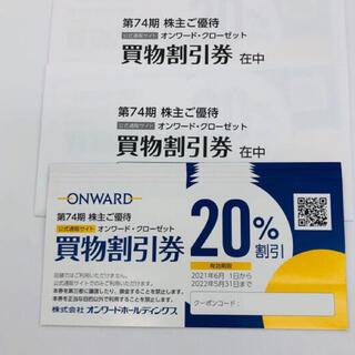 ニジュウサンク(23区)のオンワード 株主優待 20%割引券 買物割引券 15枚(ショッピング)