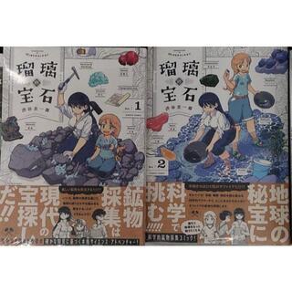 瑠璃の宝石 1+2巻(少年漫画)