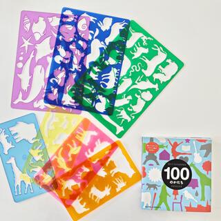 お絵かき 動物テンプレート7種&コクヨ『100のかたち スギモトナオ』のセット