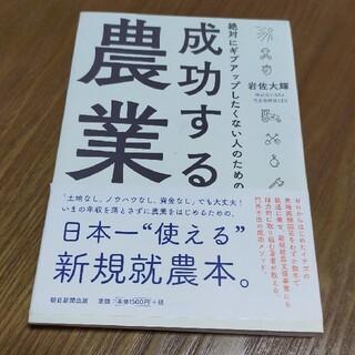 アサヒシンブンシュッパン(朝日新聞出版)の成功する農業(ビジネス/経済)