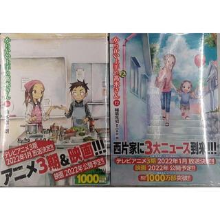 からかい上手の高木さん16巻+(元)高木さん12巻(少年漫画)