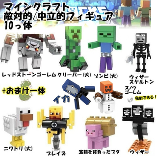 LEGOレゴ互換-マインクラフト-クリーパー(大)等10っ体-シティ-フィギュア